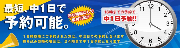 埼玉、千葉、群馬のタイヤ交換うけたまわります!!待ち時間なしで取付可能