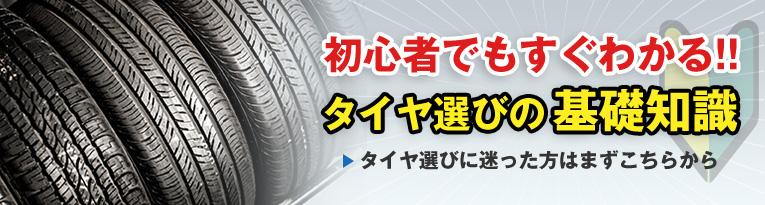 タイヤ交換の前に。初心者でもすぐわかる!!タイヤ選びの基礎知識
