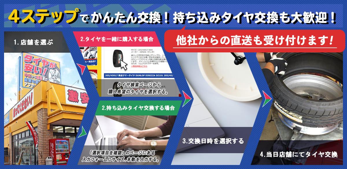 埼玉、千葉、群馬でタイヤ交換!簡単3ステップで交換予約完了!!