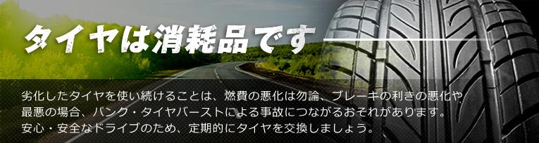 タイヤ、スタッドレスタイヤ(冬タイヤ)は消耗品です。タイヤ交換は定期的に。