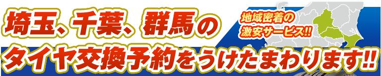 埼玉、千葉、群馬のタイヤ交換うけたまわります!!地域密着のお値段激安サービス