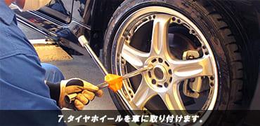 タイヤホイールを車にお取り付けします。